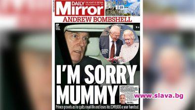 Кралицата на Великобритания е дала разрешението си нейният син принц