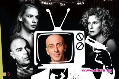 """Сатиричният театър """"Алеко Константинов"""" се готви за поредната си голяма"""