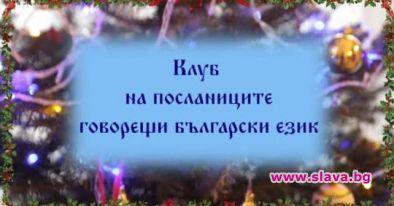 Членовете на клуба на посланиците, говорещи български език, отправиха своите