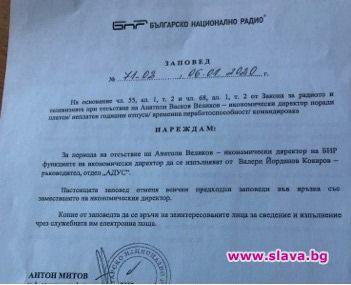 Режимът на Цветан Цветанов в СЕМ и БНР незаконно назначи