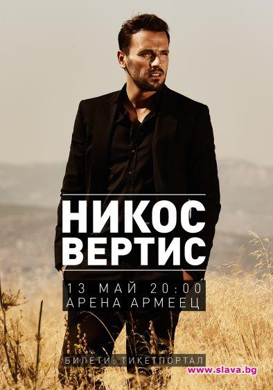 Супер звездата Никос Вертис ще изнесе грандиозен концерт в България