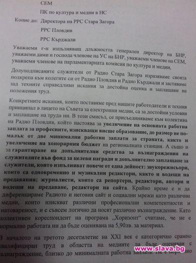 След като Радио Пловдив вече изрази протест срещу управлението на