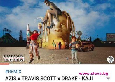 Кралят на поп-фолка Азис се появи в песен с рапърите