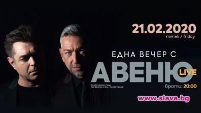 Знаковият дует Авеню се завръща на клубната сцена в София