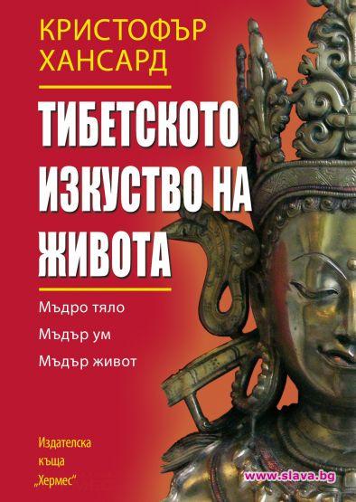 Тибетската система Бьон е една от най-древните лечителски системи в