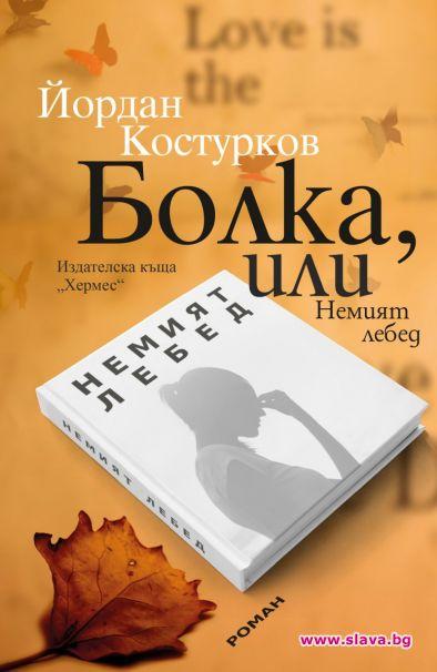 Това е роман за една млада жена, преподавателка в провинциален