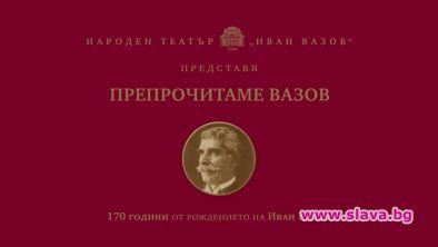 130 клипа, представящи част от литературната вселена на Патриарха на