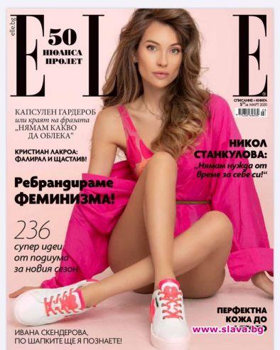 Красивата синоптичка Никол Станкулова се появи на корицата на българското