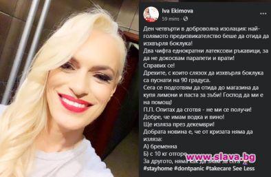 Ива Екимова също се включи в постовете за коронавируса у