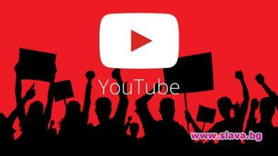 Платформата за видео Youtube намали качеството на видеата си в