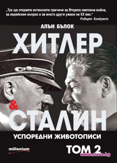 """На пазара вече е дългоочакваният втори том на """"Хитлер и"""