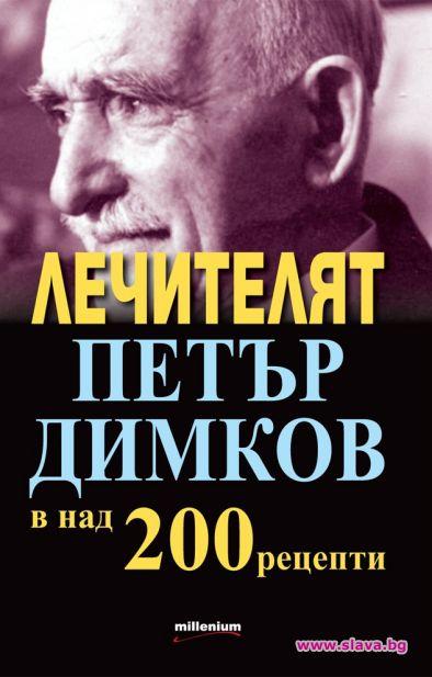 """На пазара е най-новата книга на """"Милениум"""" """"Лечителят Петър Димков"""
