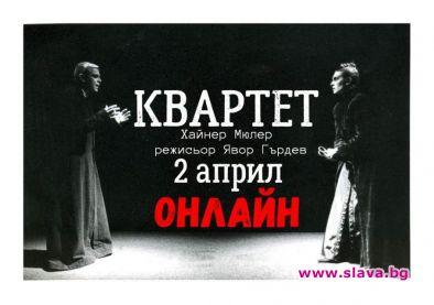 """Този четвъртък от 19 ч. Театрална работилница """"Сфумато"""" ще излъчи"""