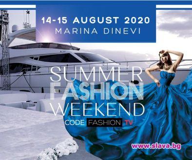 Code Fashion TV и Dinevi Resort са подготвили горещ моден