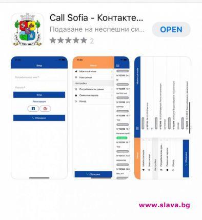 """""""Готови сме с мобилното приложение на контактния център на Столична"""