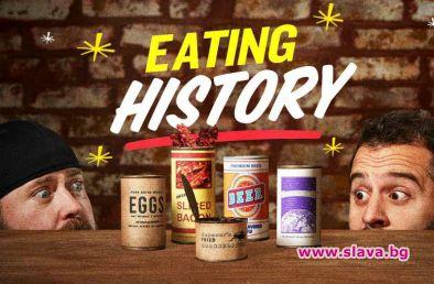 Срок на годност: История на храната стартира от 4-ти юни,