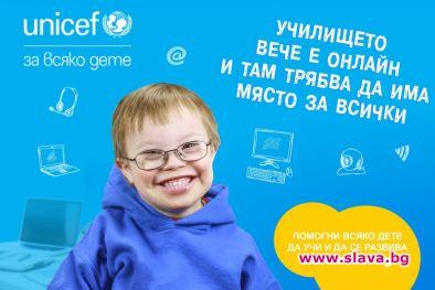УНИЦЕФ, в партньорство с Министерството на образованието и науката и