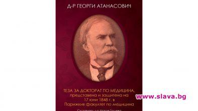 Книга за първия български министър на просвещението д-р Георги Атанасович