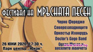 Фестивал на мръсната песен ще има в София на 26