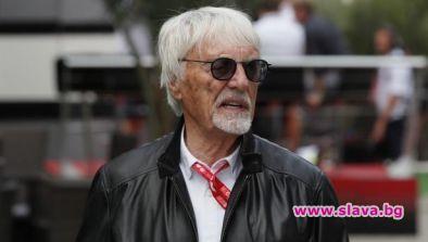 Босът на Формула 1 – Бърни Екълстоун, стана баща на