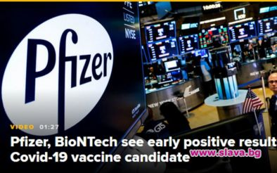 Акциите на фармацевтичната компания Pfizer скочиха повече от 3%, след