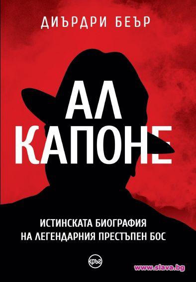 За първи път на български излезе книга от Диърдри Беър