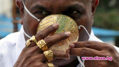 Богат индиец си направи маска от чисто злато, за да