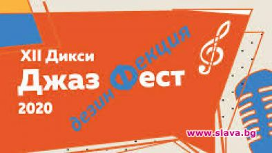 Дванадесетото издание на Дикси Джаз Фест във Велико Търново е