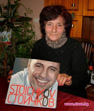 Леля Пенка, майката на фурболната легенда Христо Стоичков, продължава да