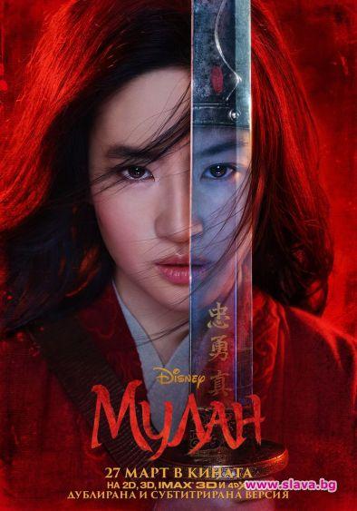Дисни отново отложи премиерата на филма Мулан и други свои