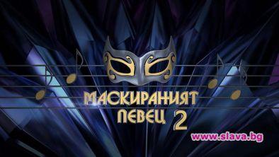 """Предаването """"Маскираният певец"""" ще се сдобие с втори сезон. Промото"""