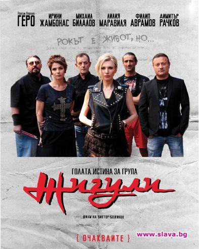 """""""Голата истина за група Жигули"""" разказва историята на българска рок"""