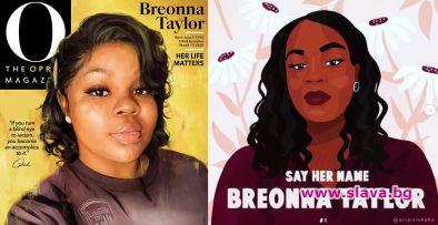 Борбата за справедливост и арест на убийците на 26-годишната Бреона