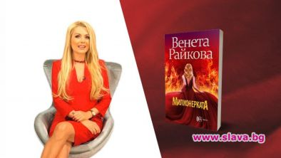Тв водещата и писателка Венета Райкова сподели, че вече не