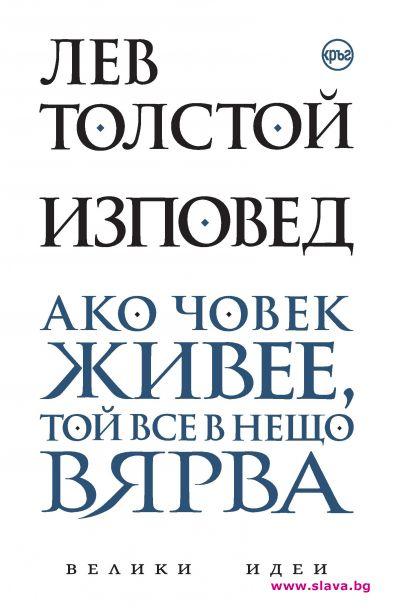 """Автобиографичният труд-есе """"Изповед"""" на великия руски писател Лев Толстой, с"""