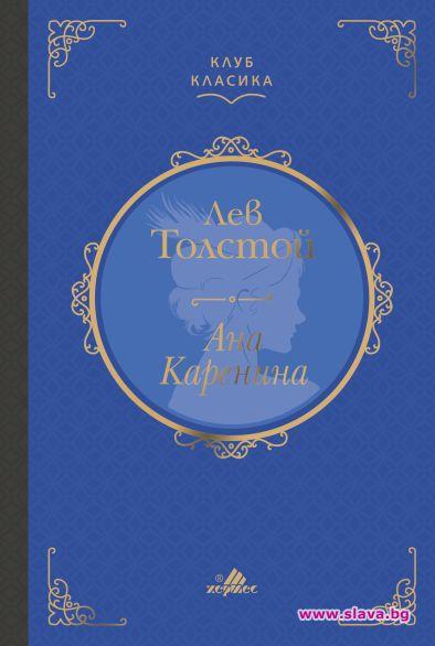 Красиво издание на най-вълнуващата любовна история в световната класика очаквайте