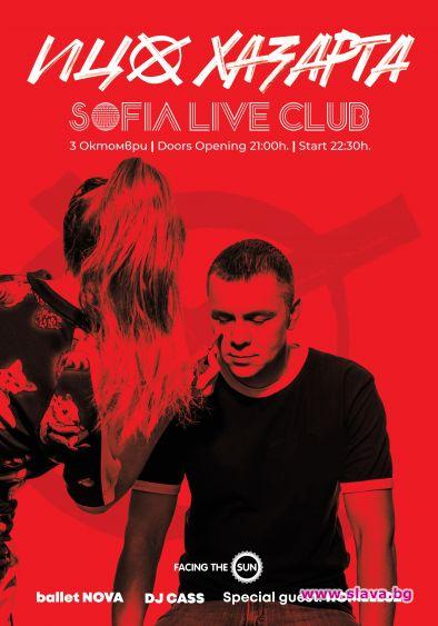 През октомври Sofia Live Club дава старт на най-дълго чакания