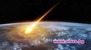 Астероид с размерите на огромен хладилник може да падне на
