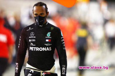 Седемкратният световен шампион във Формула 1 Люис Хамилтън е дал