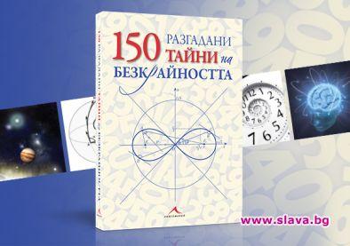 """Тази богато илюстрирана книга, издание на """"Книгомания"""", разкрива 150 тайни"""