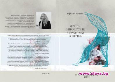 Създателят на първия ученически парламент в България Офелия Кънева написа