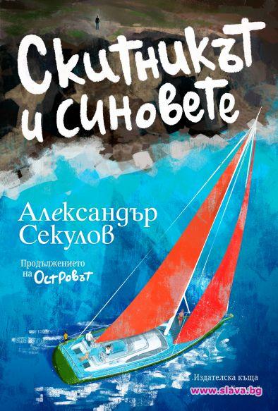Ветроходната лодка БЪРБОЛЕТА плава из Йонийско море. На борда й
