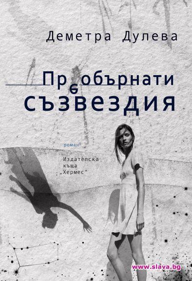"""Новият роман от авторката на """"Странстващият албатрос"""" Деметра Дулева поставя"""
