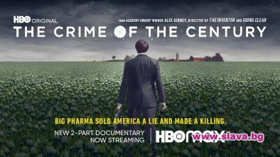 """""""Престъплението на века"""" - документален филм в две части, оригинална"""
