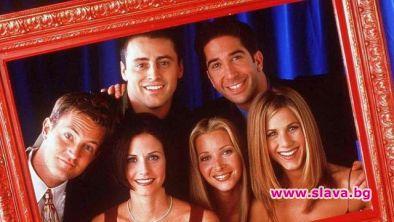 """Дългоочакваният епизод на телевизионния сериал """"Приятели"""" ще бъде излъчен на"""