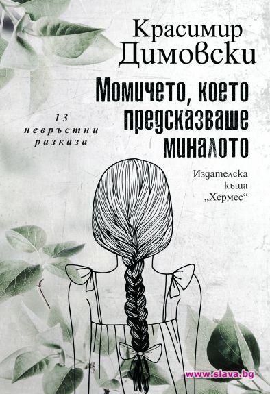 """От 11 до 24 май Издателска къща """"Хермес"""" организира станалите"""