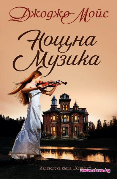 От 15 юни в книжарниците ще може да откриете романа