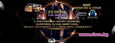Деветите годишни хип хоп награди ще се състоят 22 юни