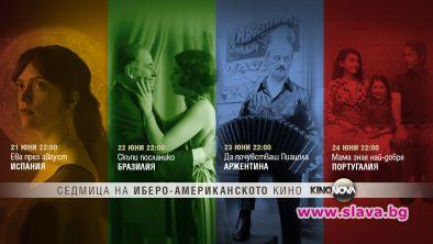 KINONOVAе ексклузивен домакин на Седмицата на иберо-американското кино. Поради световната