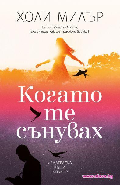 """В книжарниците вече може да откриете романа """"Когато те сънувах"""""""